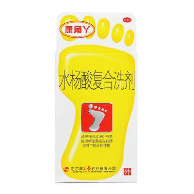 康角丫 水杨酸复合洗剂 2包+2包