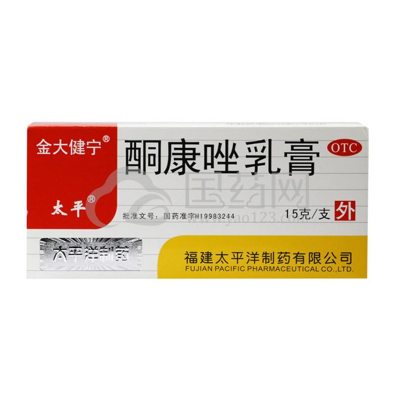 金大健宁 酮康唑乳膏 15克