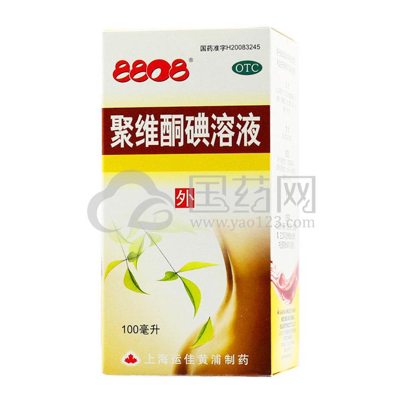 信龙 聚维酮碘溶液 5%*100ml