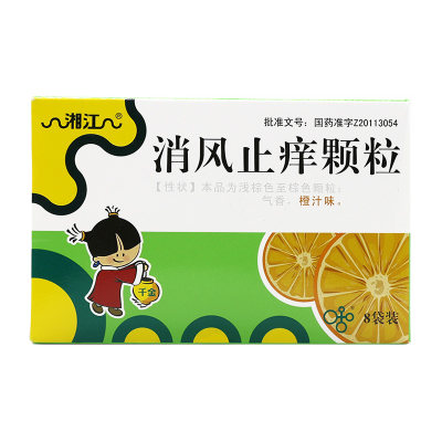 湘江消风止痒颗粒 3g*8袋/盒