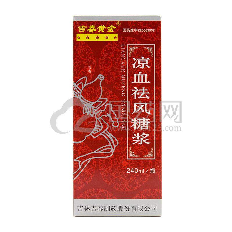 吉春黄金 凉血祛风糖浆 240ml*1瓶/盒