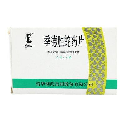 季德胜 季德胜蛇药片 0.4g*60片/盒