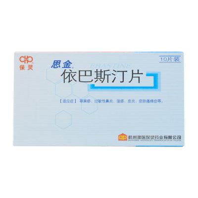 保灵 思金 依巴斯汀片 10mg*10片/盒
