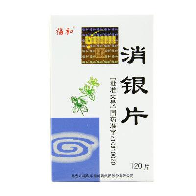 福和 消银片 0.3g*120片*1瓶/盒