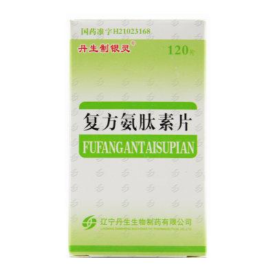 丹生制银灵 复方氨肽素片 120片/盒