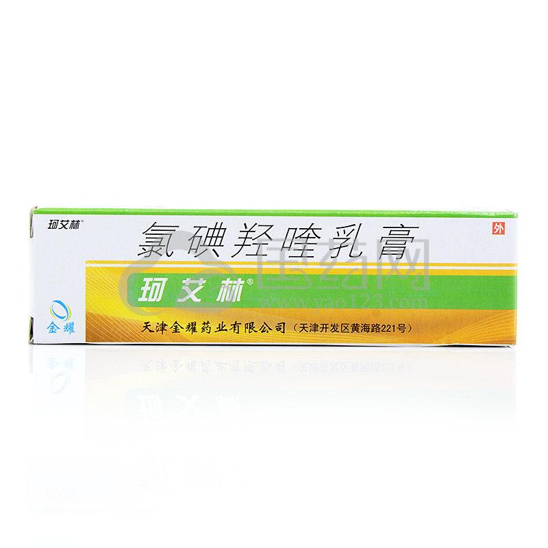 珂艾林 氯碘羟喹乳膏 10g*1支/盒