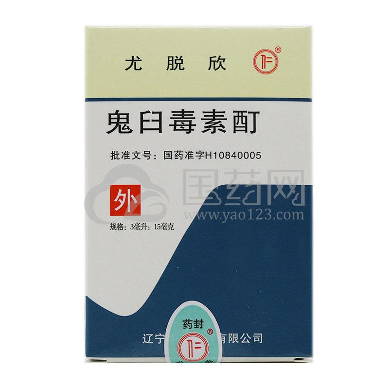 尤脱欣 鬼臼毒素酊 3ml*1瓶/盒
