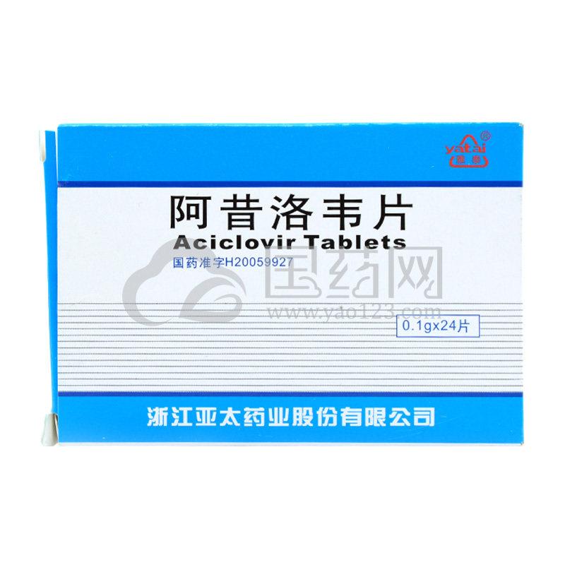 雅泰 阿昔洛韦片 0.1g*24T/盒
