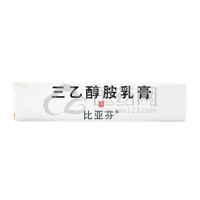 BIAFINE/比亚芬 三乙醇胺乳膏 46.5g*1支/盒