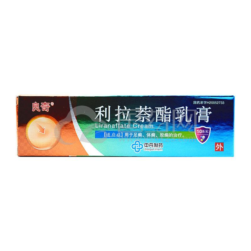 中丹 良奇 利拉萘酯乳膏 10g*1支/盒