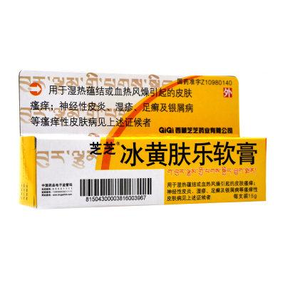 芝芝 冰黄肤乐软膏 15g*1支/盒