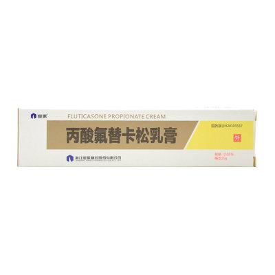 仙琚 丙酸氟替卡松乳膏 0.05%*15g*1支/盒