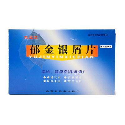 夫立达 郁金银屑片 0.24g*24片/盒