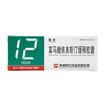 民生 富马酸依美斯汀缓释胶囊 2mg*6粒/盒