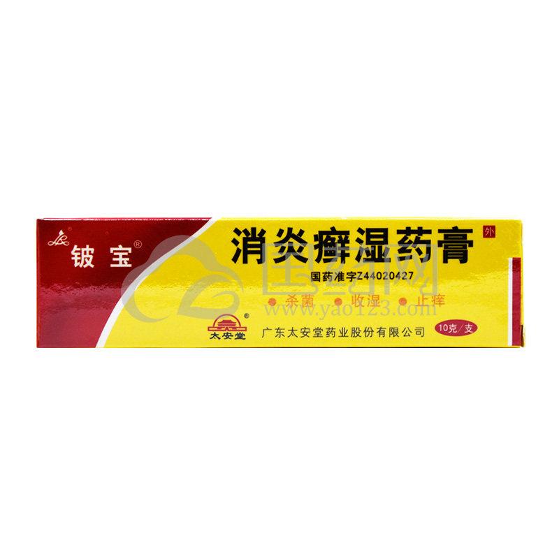 铍宝 消炎癣湿药膏 10g*1支/盒
