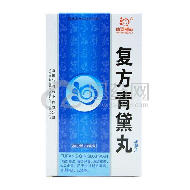 仙河 复方青黛丸(浓缩丸) 0.2g*120丸/盒
