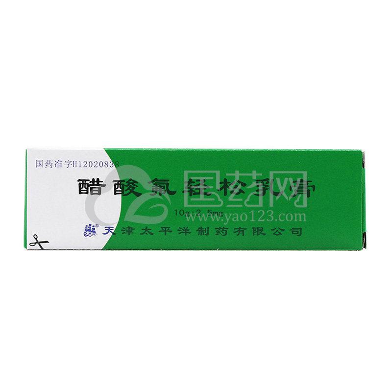 太平洋 醋酸氟轻松乳膏 10g*1瓶/盒
