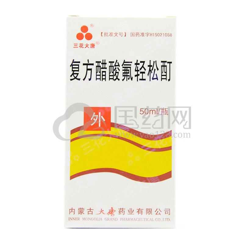 三花大唐 复方醋酸氟轻松酊 50ml*1瓶/盒