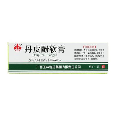 玉林 丹皮酚软膏 10g*1支/盒