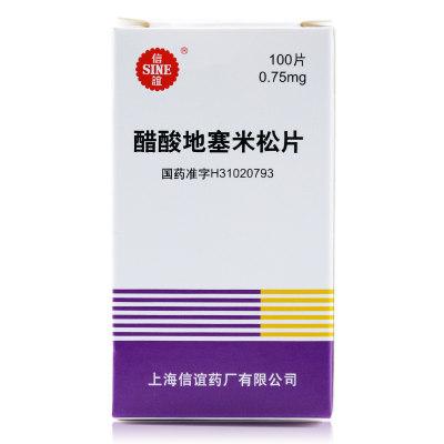 信谊醋酸地塞米松片 0.75mg*100片*1瓶/盒