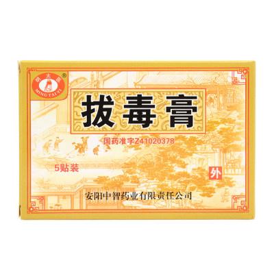 明太医 拔毒膏 0.5g*5张*1袋/盒