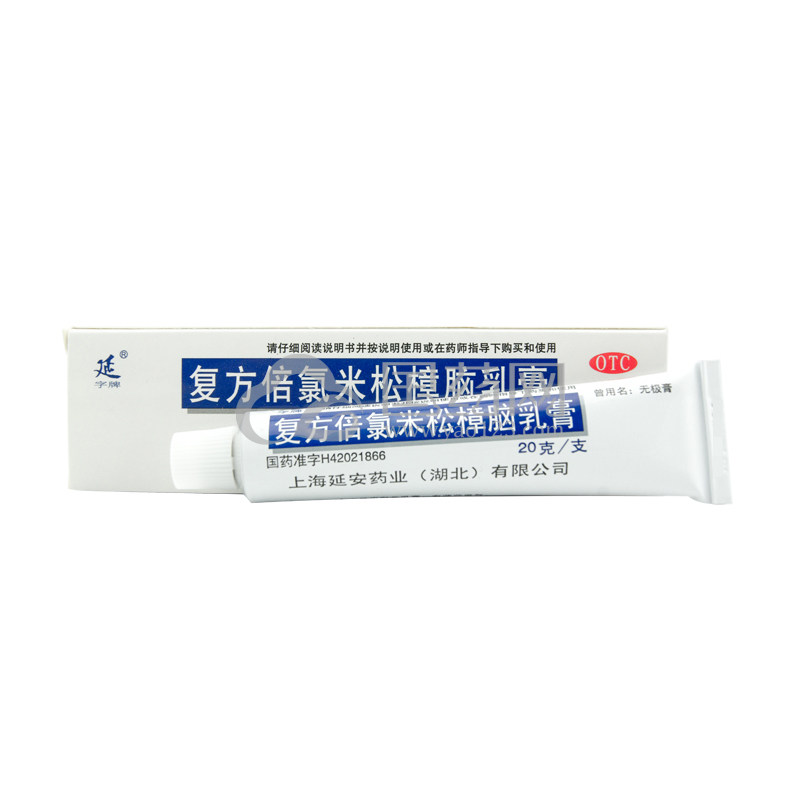 延 无极膏 复方倍氯米松樟脑乳膏 20g*1支/盒