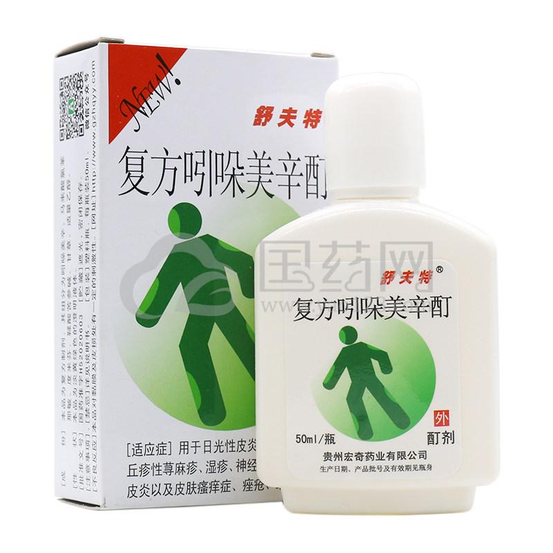 舒夫特 复方吲哚美辛酊 50ml*1瓶/盒