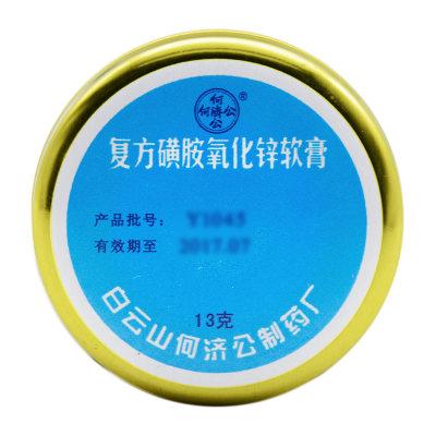 何济公 复方磺胺氧化锌软膏 13g/盒