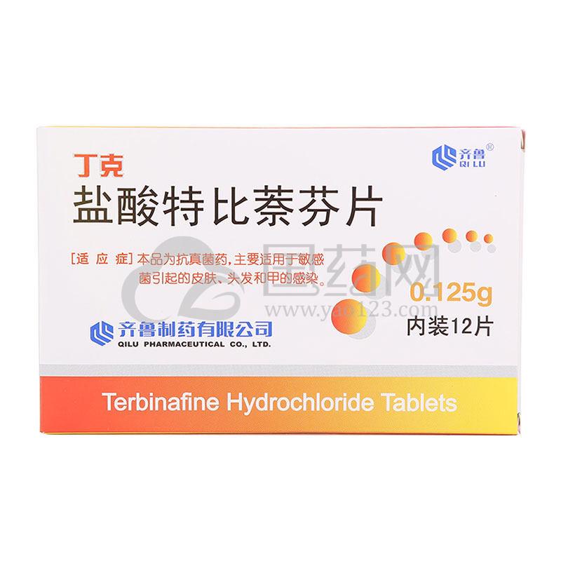 齐鲁 丁克 盐酸特比萘芬片 0.125g*12片/盒