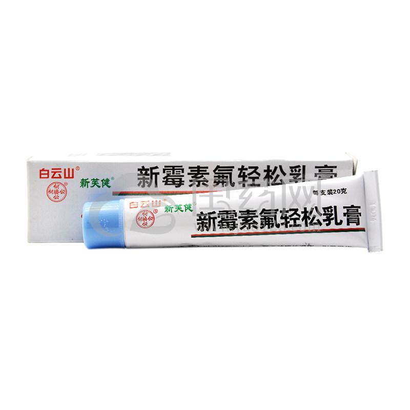 新芙健 新霉素氟轻松乳膏 20g*1支/盒