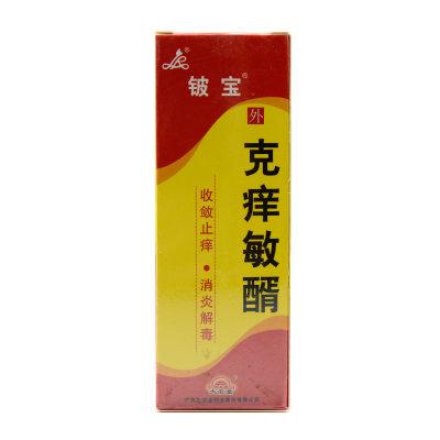 铍宝 克痒敏醑 25ml*1瓶/盒