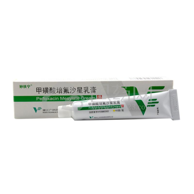 妙扶宁 甲磺酸培氟沙星乳膏 15g*1支/盒