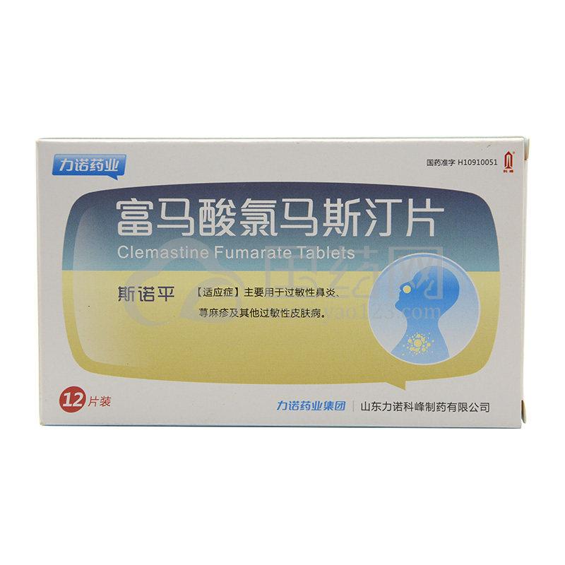 科峰 斯诺平 富马酸氯马斯汀片 12片/盒
