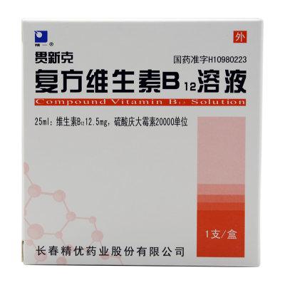 精一 贯新克 复方维生素B12溶液 25ml*1支/盒