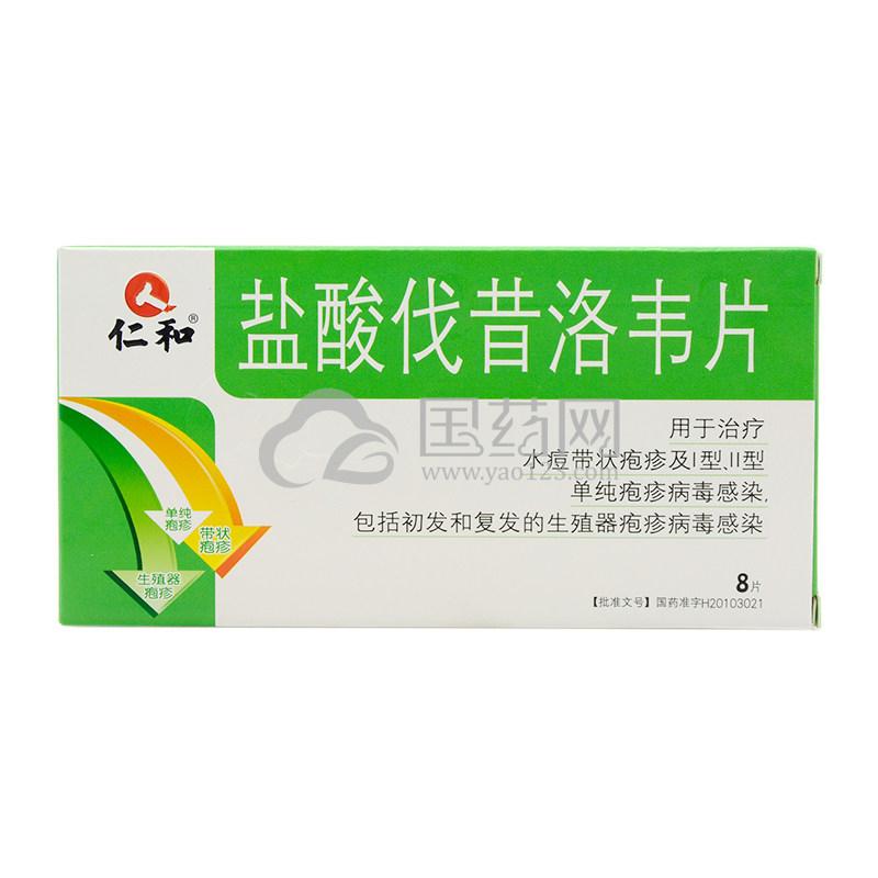 仁和 盐酸伐昔洛韦片 0.15g*8片/盒