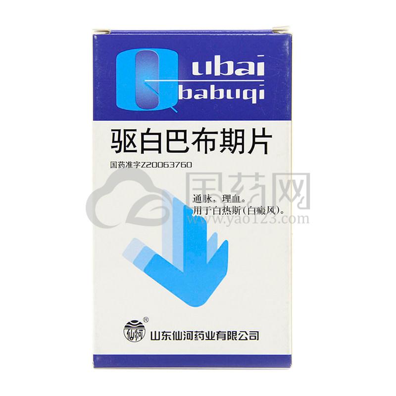 仙河 驱白巴布期片 0.5g*24片/盒
