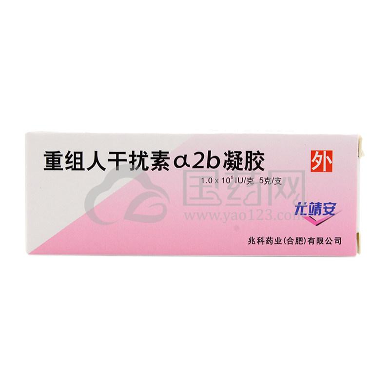 兆科 尤靖安 重组人干扰素ɑ2b凝胶 5g*1支/盒