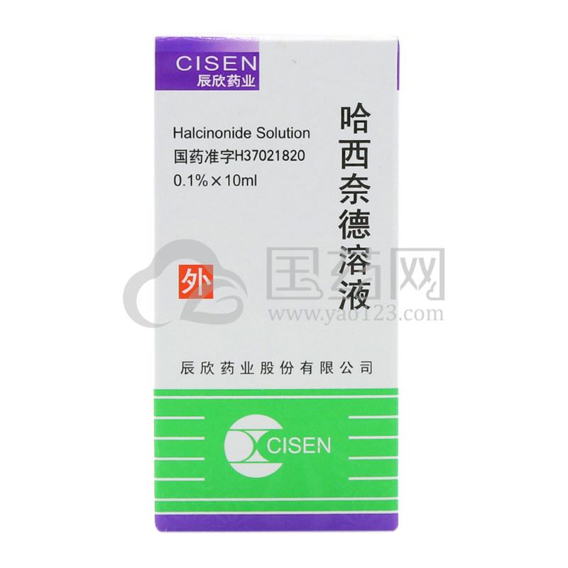 辰欣 哈西奈德溶液 0.1%*10ml*1瓶/盒
