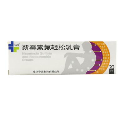 仁康 新霉素氟轻松乳膏 20g*1支/盒