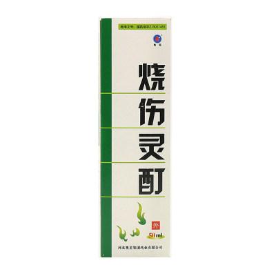 奥星 烧伤灵酊 50ml*1瓶/盒