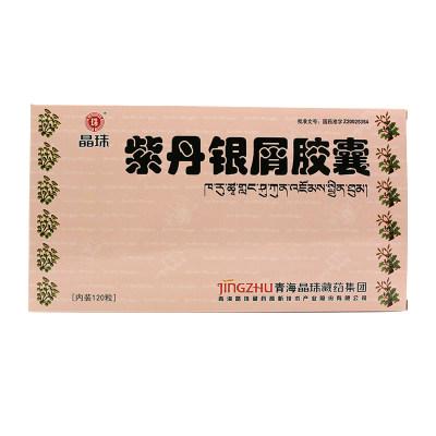 晶珠 紫丹银屑胶囊 0.5g*120粒/盒