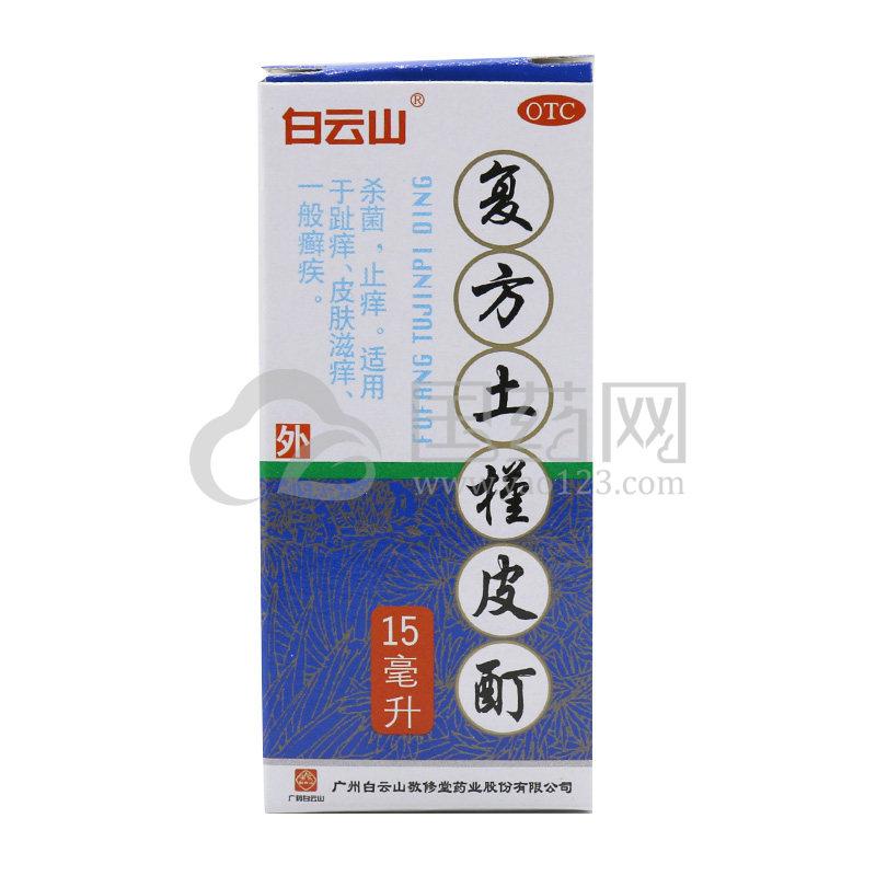 白云山 复方土槿皮酊 15ml*1瓶/盒