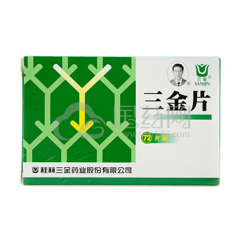 三金 三金片 72片/盒