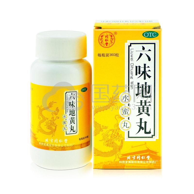 同仁堂 六味地黄丸 360粒/瓶