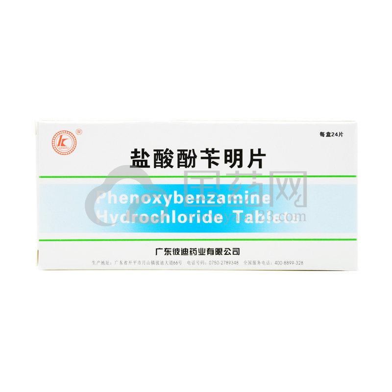 PIDI/彼迪 盐酸酚苄明片 10mg*24片/盒