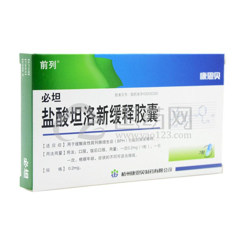 必坦 盐酸坦洛新缓释胶囊 0.2mg*7粒/盒