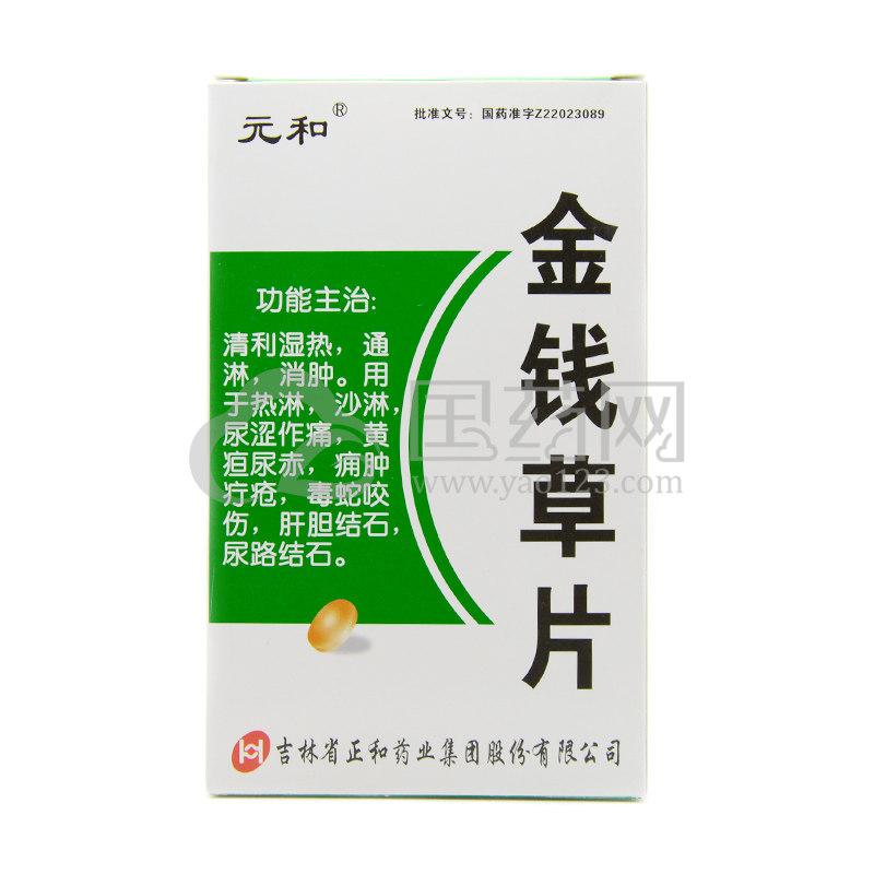 元和 金钱草片 0.3g*36片/盒