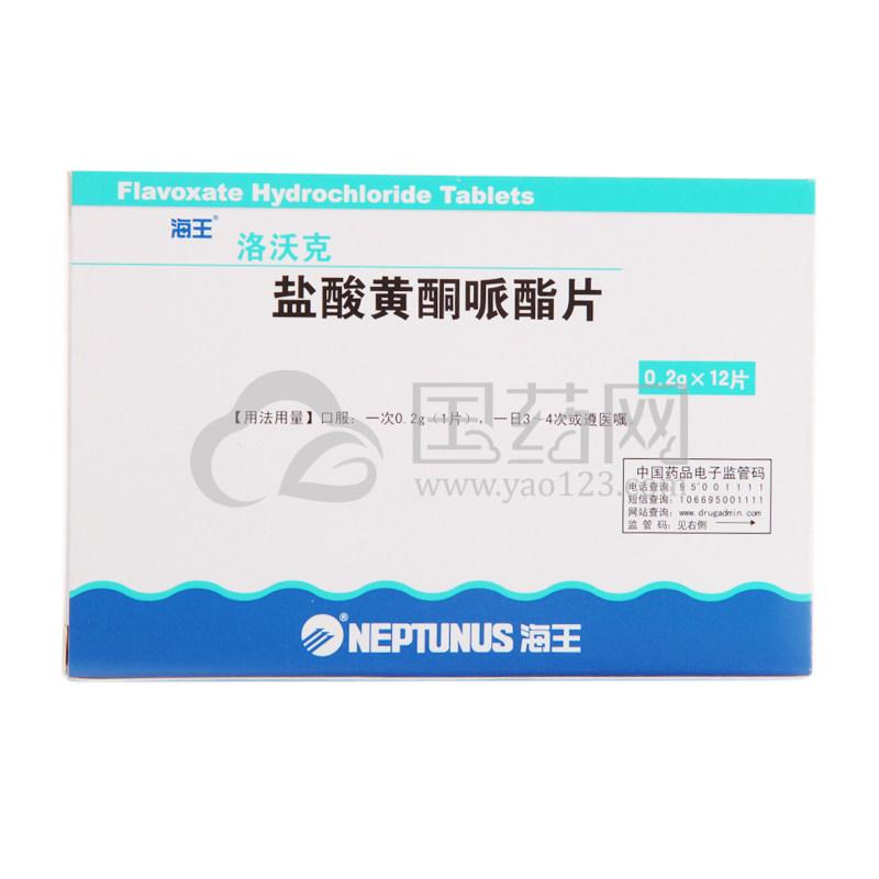 洛沃克 盐酸黄酮哌酯片 0.2g*12片/盒