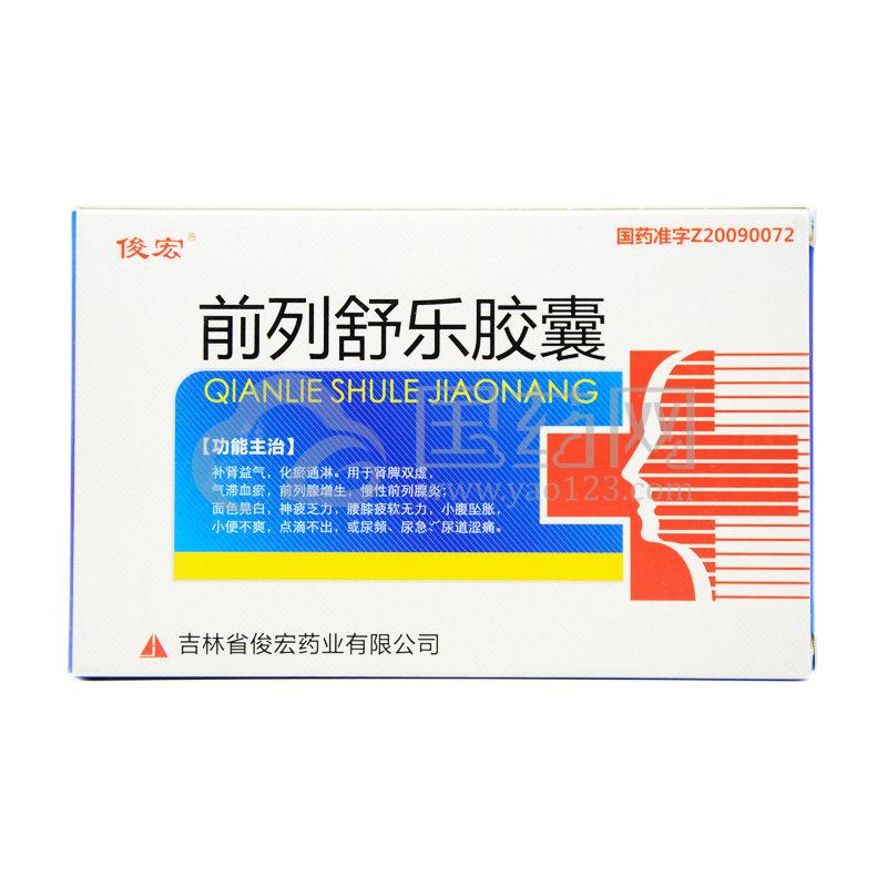 俊宏 前列舒乐胶囊 0.4g*36粒/盒
