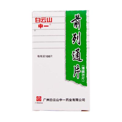 白云山 前列通片 0.34克*108片*1瓶/盒